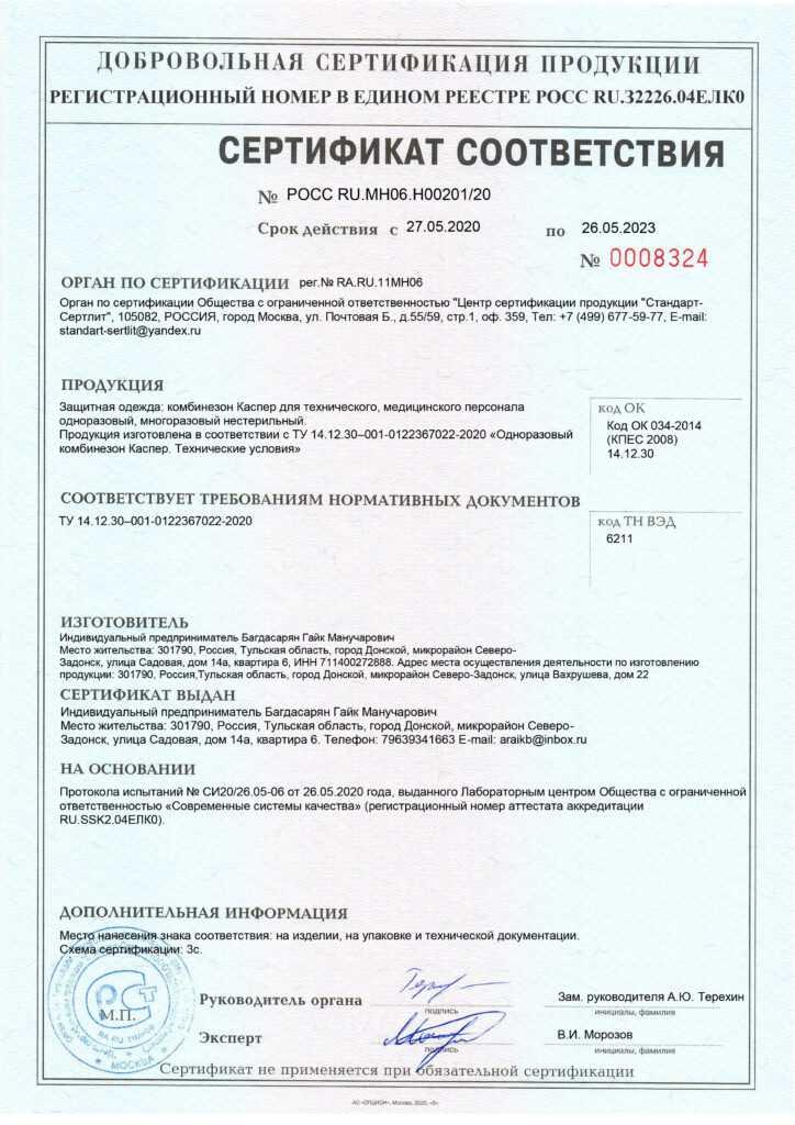 Сертификат на Комбинезон Каспер